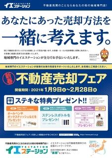 2011_イエステーション様_新春フェア_通常版_A4_page-0001.jpg