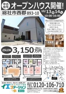 R1.10.12OHチラシ_page-0001.jpg