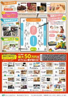 8th_daishowdanakai_B4_ura.jpg